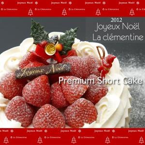 2012年クリスマスケーキ