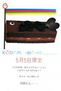 こどもの日★こいのぼりケーキ