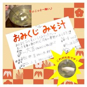 おみくじ味噌汁