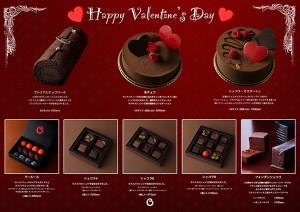 バレンタインメニュー
