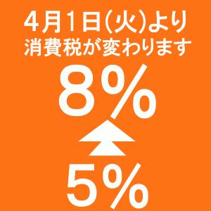 4月1日より消費税率が変わります。