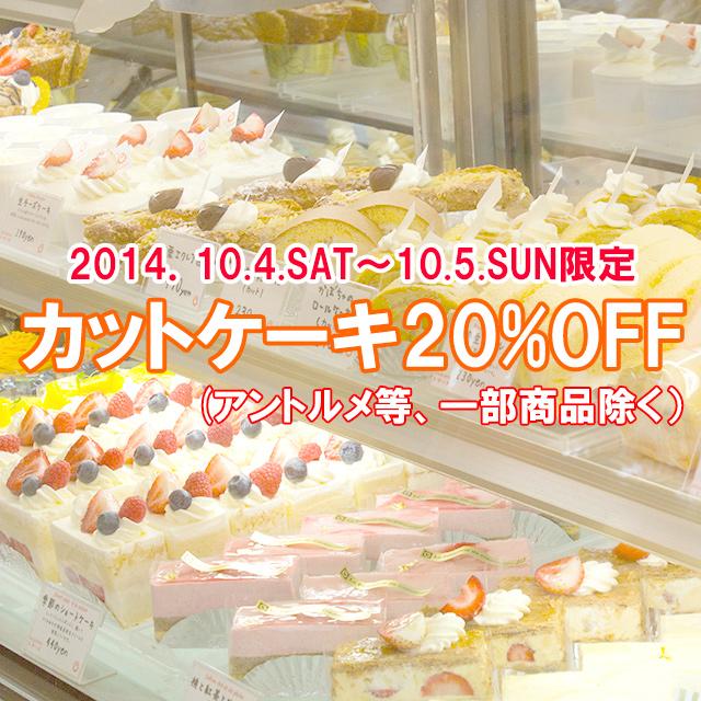 10/4-10/5成田店限定★カットケーキ20%OFF