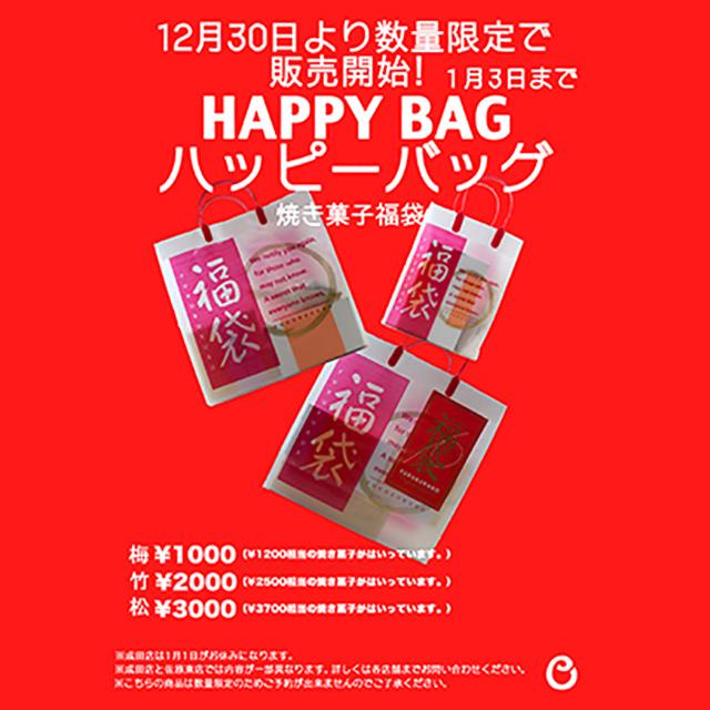 HAPPY BAG 焼き菓子の福袋