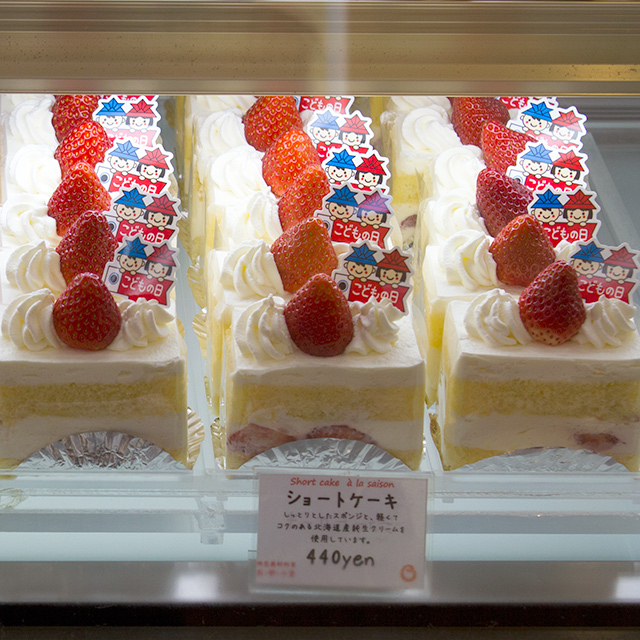 ショートケーキ(こどもの日)