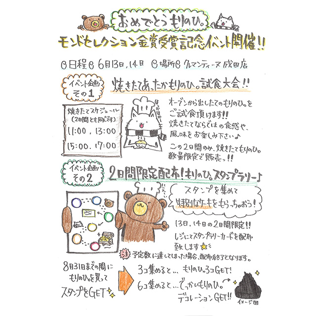 もりのひ。モンドセレクション2015金賞受賞記念イベント開催!