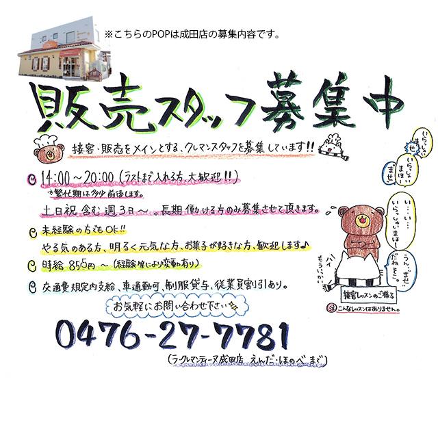 成田店★求人POP