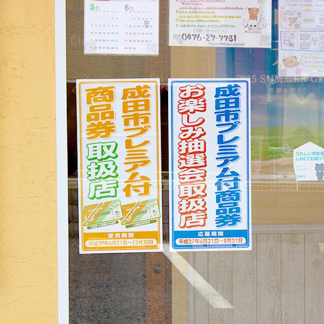 成田プレミアム付商品券