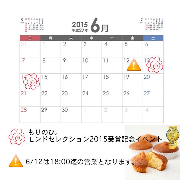 イベント開催カレンダー
