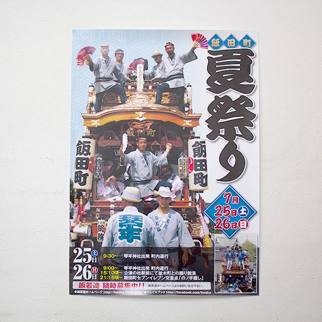 飯田町の夏祭りポスター