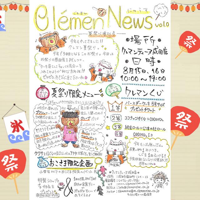 クレマンニュース夏祭り増刊号