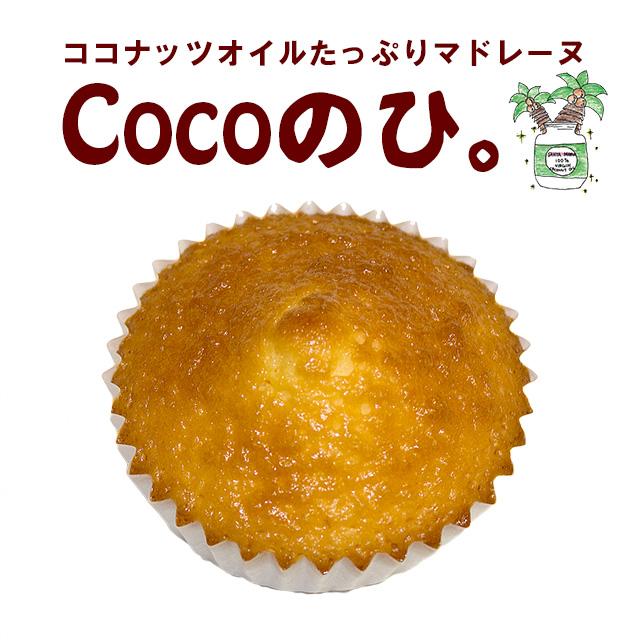 ココナッツオイルたっぷりマドレーヌCocoのひ。