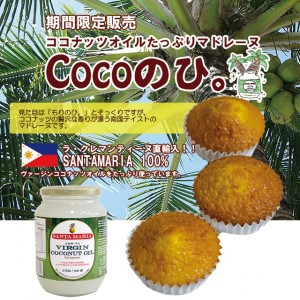Cocoのひ。