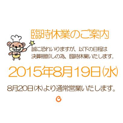8月19日(水)アピタ佐原東店臨時休業のご案内