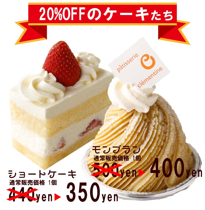 2015年10月3日(土)・4日(日)限定20%OFFのケーキ