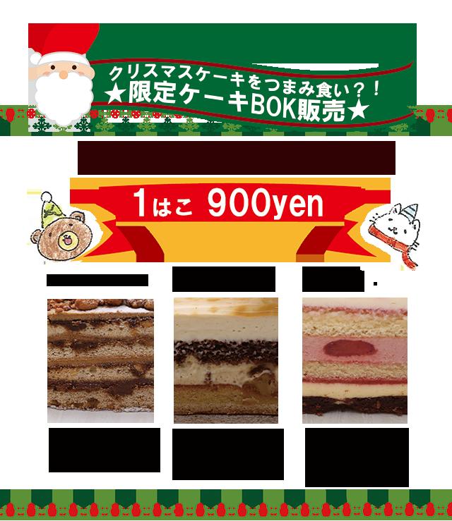 限定ケーキBOX
