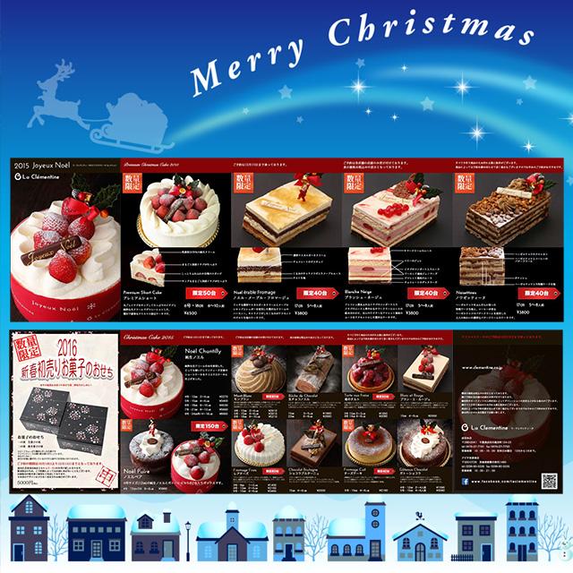 ラ・クレマンティーヌのクリスマスケーキコレクション2015