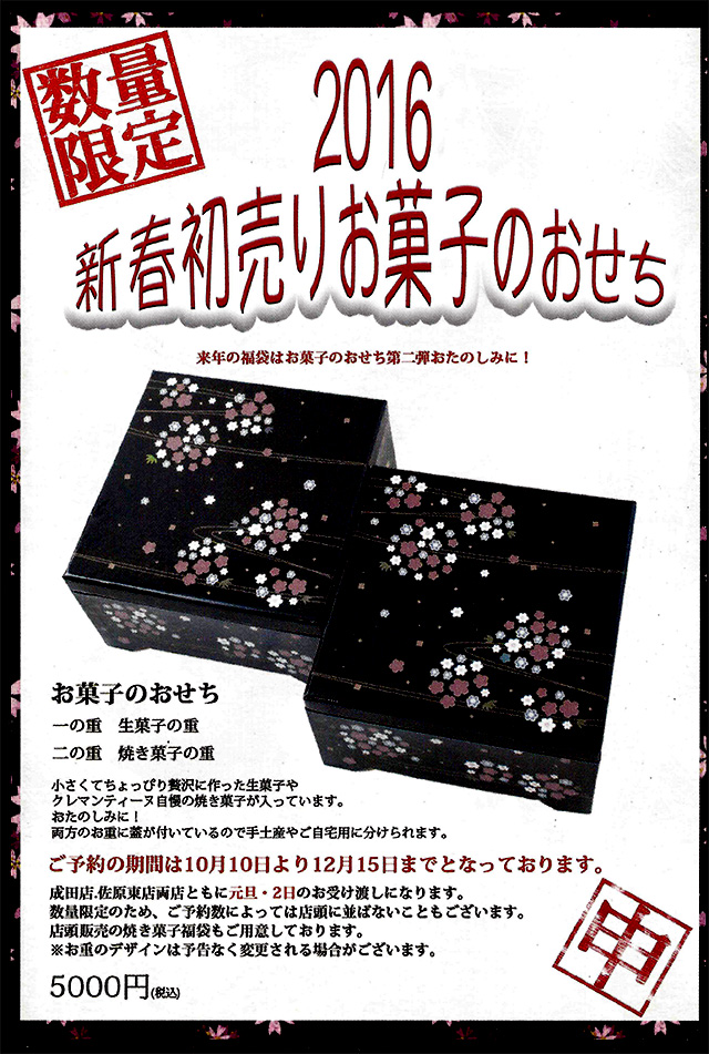 新春初売りお菓子のおせち★こちらのご予約も一緒に承ります。