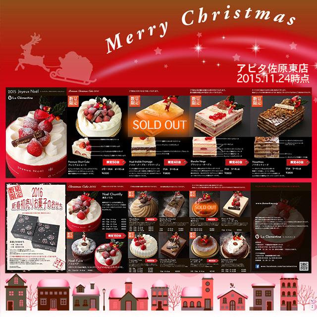 アピタ佐原東店クリスマスケーキご予約状況2015年11月24日時点