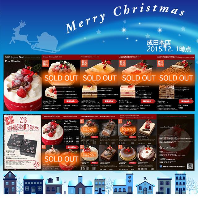 成田店2015年12月1日時点のご予約状況