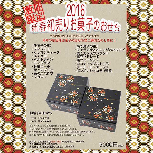2016新春初売りお菓子のおせち