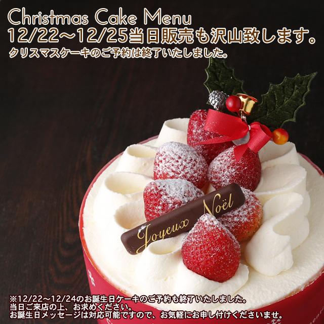2015年クリスマスケーキのご予約受付は終了いたしましたが、当日販売も沢山ご用意いたしますので、お気軽にご来店くださいませ。