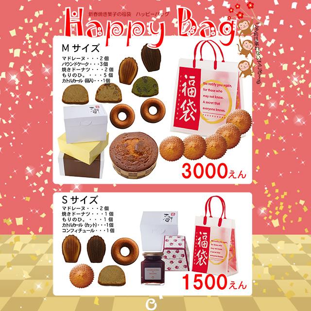 2016年新春焼き菓子の福袋HappyBagの中身(成田店)