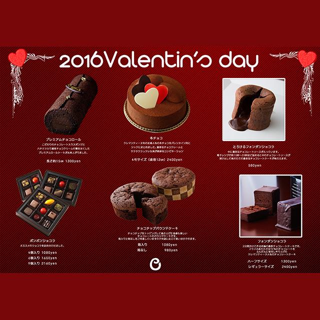 2016年バレンタインデーメニュー