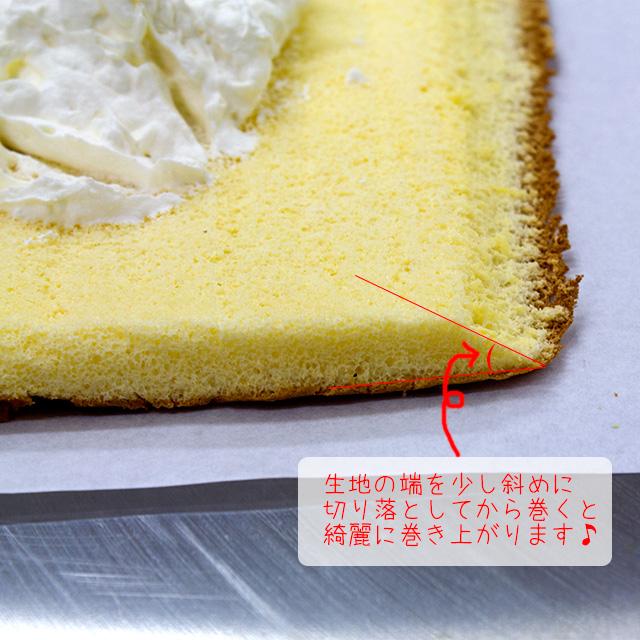 恵方ロールの作り方2