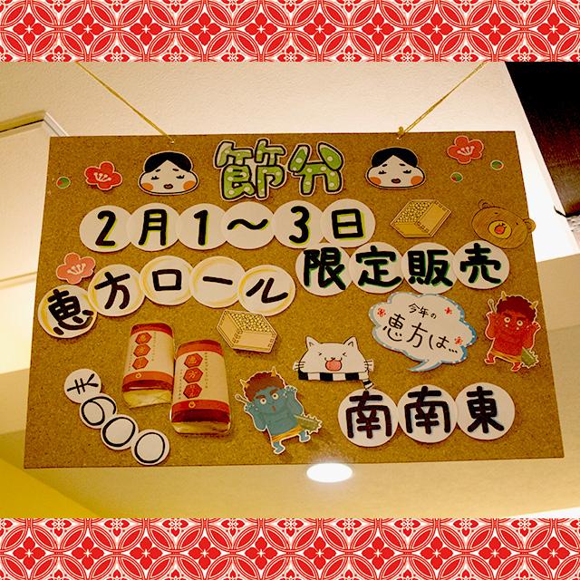 2月1日~3日恵方ロール限定販売