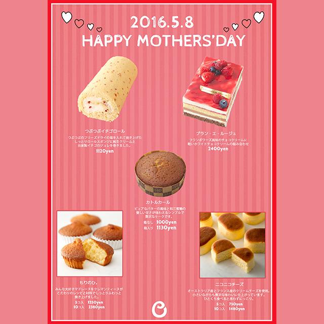 2016年Mothers Day