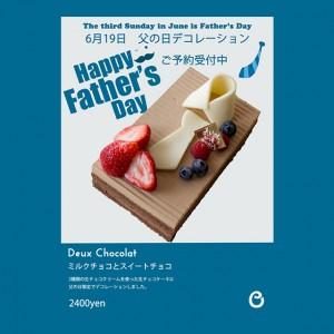 父の日のケーキ御予約承ります。