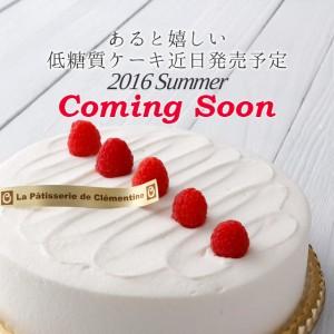 低糖質ケーキ近日発売予定