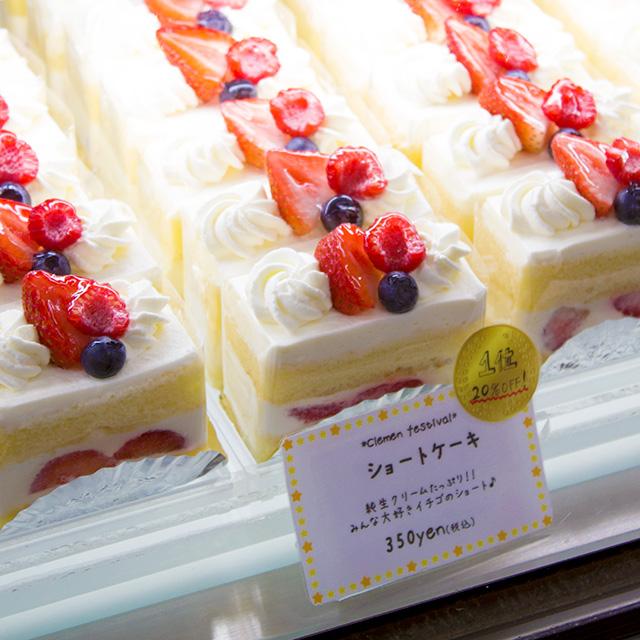 クレマン総選挙2016★第1位★ショートケーキ