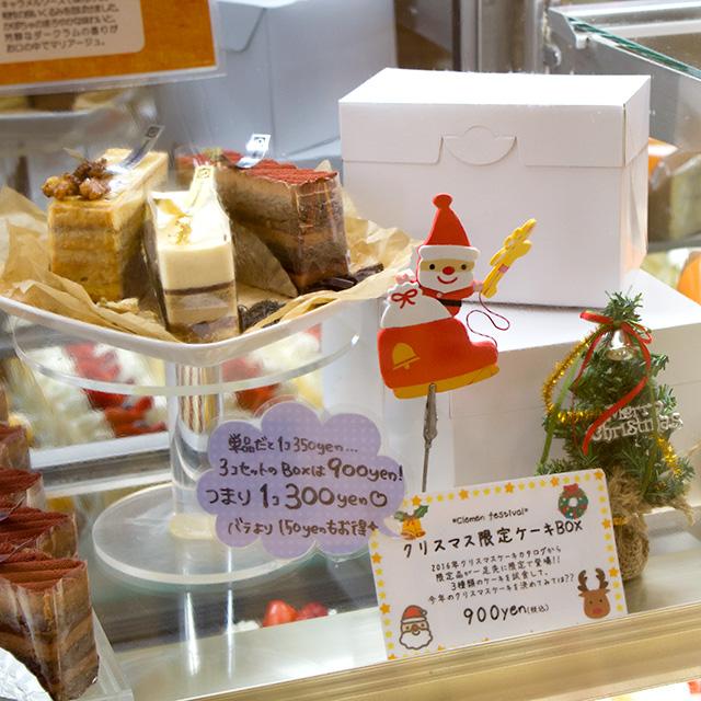 クリスマス限定ケーキBOX