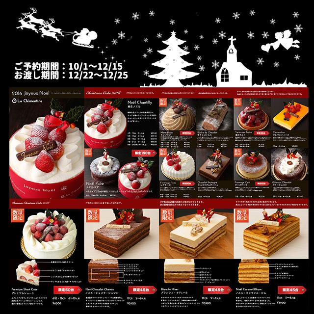 2016クリスマスケーキメニュー