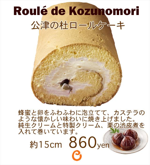 公津の杜ロールケーキ