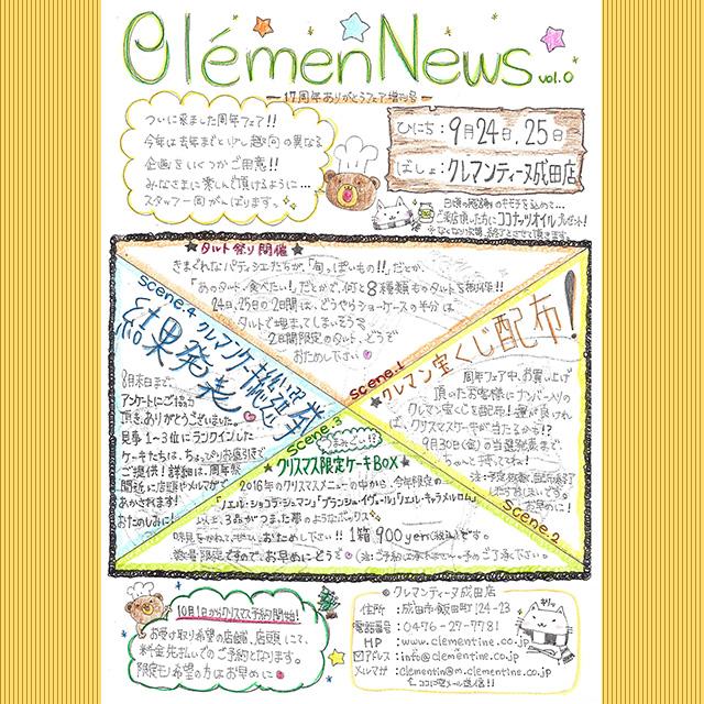 クレマンニュースvol.0 17周年ありがとうフェア増刊号