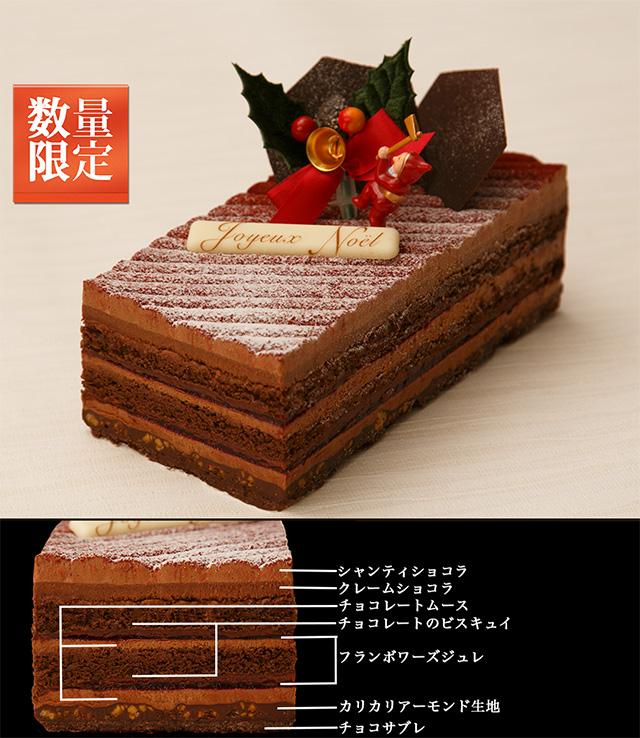 ノエル・ショコラ・シュマン(2016年クリスマス限定)