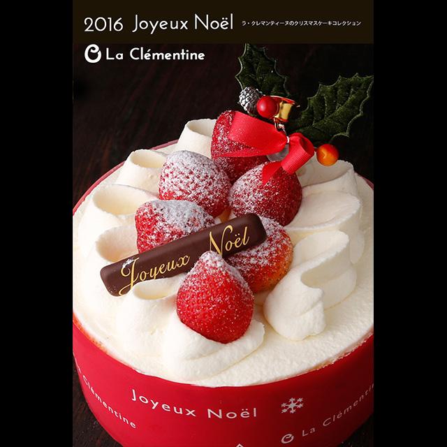 ラ・クレマンティーヌのクリスマスケーキコレクション2016の表紙