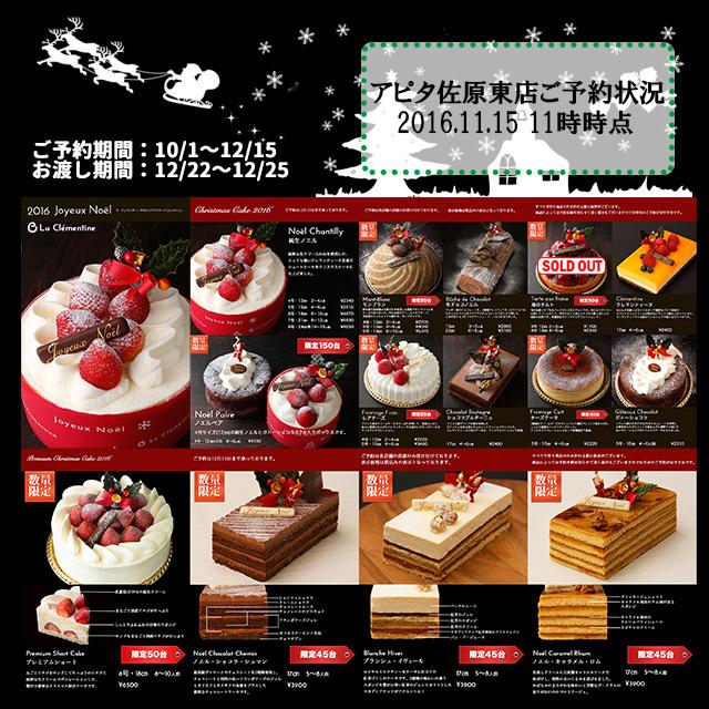 アピタ佐原東店のクリスマスケーキ受付状況2016.11.15