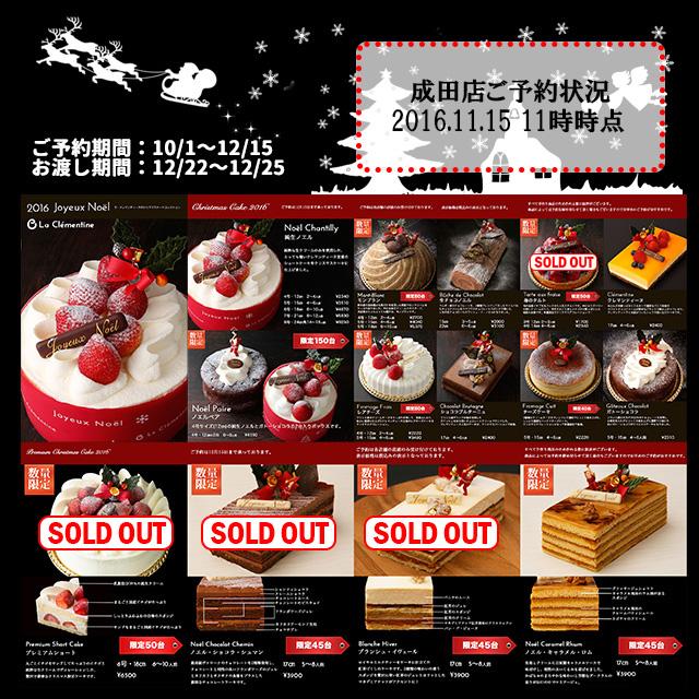 クリスマスケーキご予約受付状況(成田-2016.11.15 11時点)