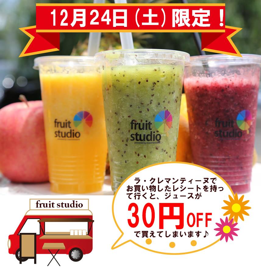 フルーツスタジオさん12/24(土)出店予定