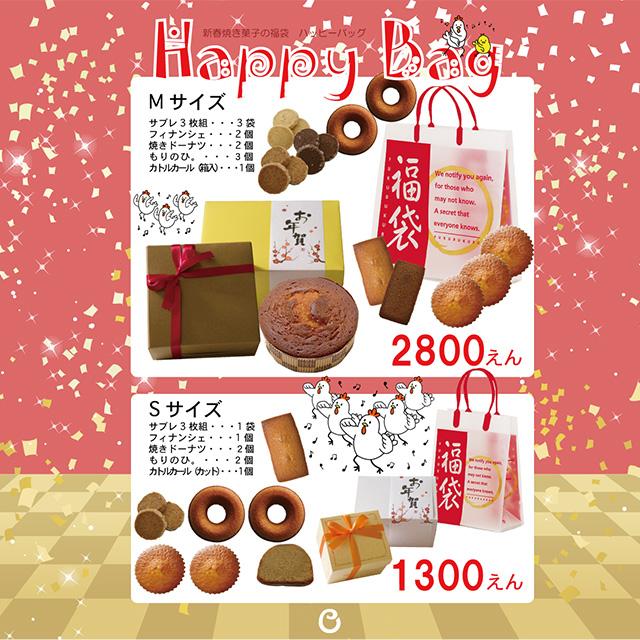 HappyBag成田店