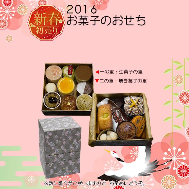 2016年お菓子のおせち