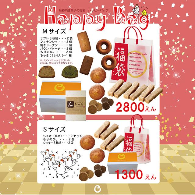 アピタ佐原東店のHappy Bagの内容