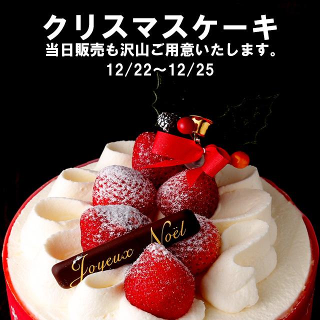 12/22~12/25クリスマスケーキ当日販売ございます。