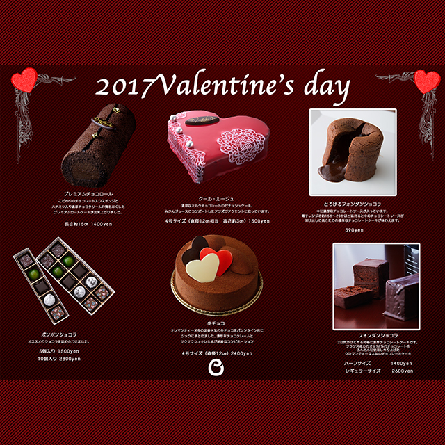 2017バレンタインデーメニュー