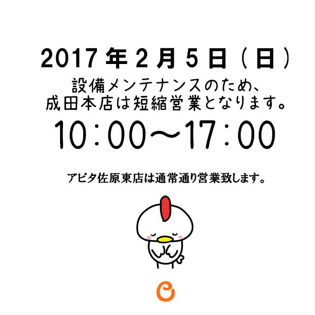 2017年2月5日(日)短縮営業のお知らせ。10~17時迄となります。