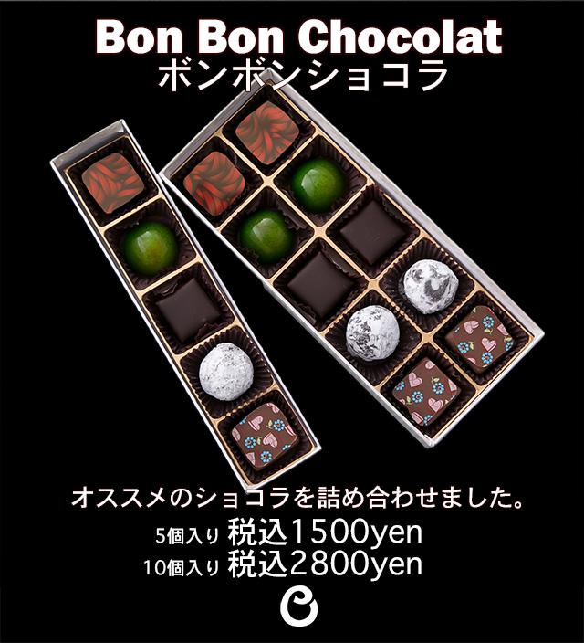 ボンボンショコラ2017