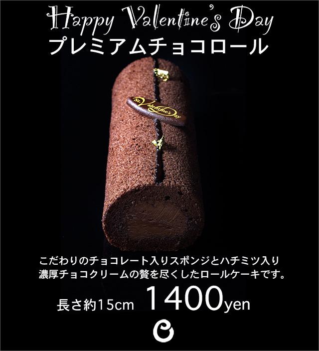 プレミアムチョコロール